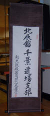 Chiba Family Scroll For ZNKR & Kendo